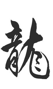 龍2の写真素材 [FYI00435898]