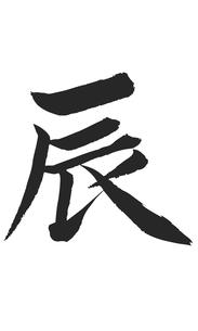 辰 書道の写真素材 [FYI00435900]