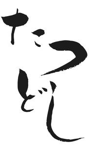 たつどし 書道の写真素材 [FYI00435908]