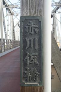 赤川鉄橋の写真素材 [FYI00436242]