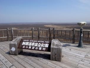 一望できる釧路湿原の写真素材 [FYI00437358]