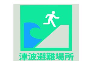 津波避難看板の写真素材 [FYI00440116]