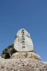 土佐日記御﨑の泊の石碑の写真素材 [FYI00440144]