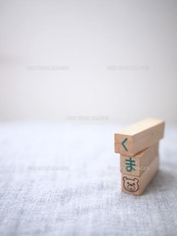 4×3「くま」の写真素材 [FYI00447588]