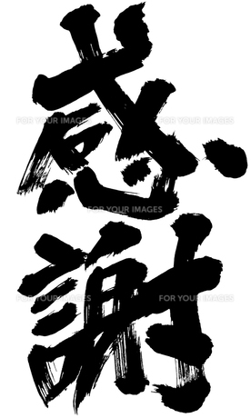 筆文字「感謝」の素材 [FYI00448147]