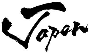 筆文字「Japan」の写真素材 [FYI00448163]