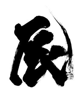 筆文字「辰」の写真素材 [FYI00448223]