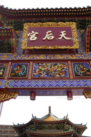 横濱媽祖廟の写真素材 [FYI00453637]