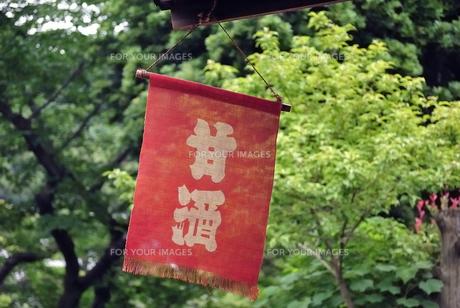 甘酒の吊下旗の写真素材 [FYI00454361]