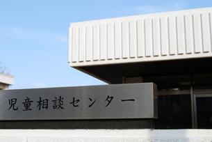 児童相談所の入口の写真素材 [FYI00456742]