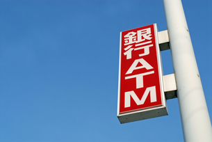コンビニの銀行ATMの看板の写真素材 [FYI00456749]