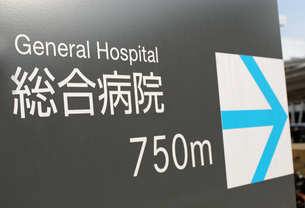 総合病院の看板の写真素材 [FYI00456750]
