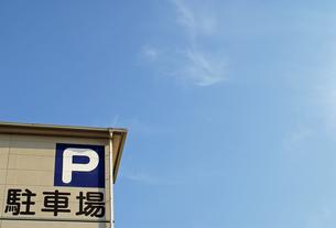 駐車場と青空の写真素材 [FYI00456757]