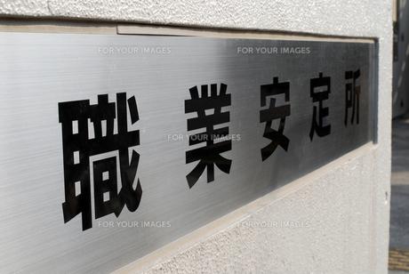 職業安定所の看板の写真素材 [FYI00456758]