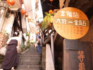 台湾〜九分の景色(2)の写真素材 [FYI00457365]