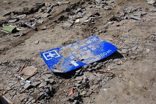 東日本大震災と津波の写真素材 [FYI00457685]