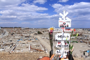 東日本大震災と津波の写真素材 [FYI00457700]