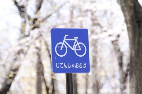 道路標識の写真素材 [FYI00462477]