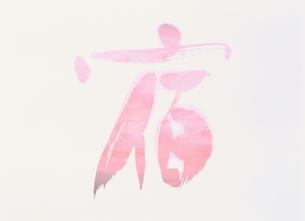 漢字 宿の写真素材 [FYI00466034]