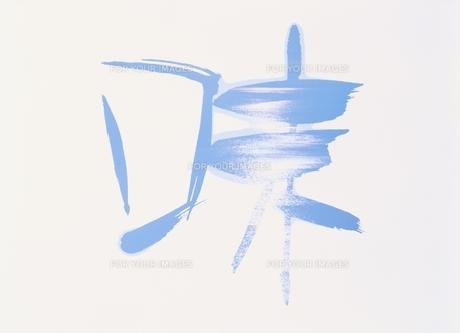 漢字 味の素材 [FYI00466052]
