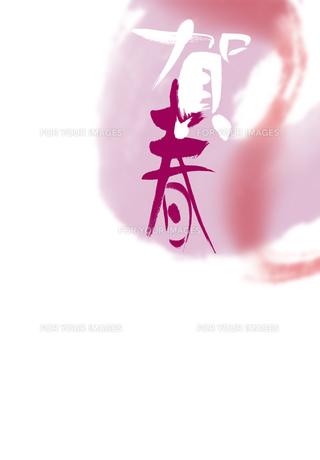 賀春の文字 CGの素材 [FYI00466069]