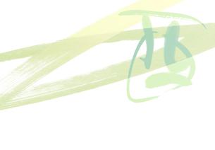 文字 酉 CGの素材 [FYI00466075]