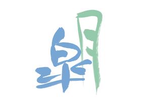 皐月(5月) 青・緑色 イラストの写真素材 [FYI00466076]