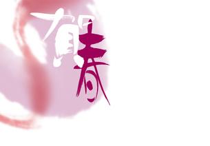 賀春の文字 CGの素材 [FYI00466078]