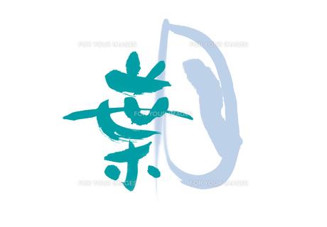 葉月(8月) 青・緑色 イラストの写真素材 [FYI00466080]