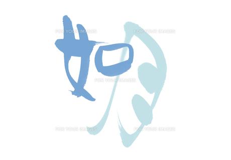 如月(2月) 水色・青 イラストの写真素材 [FYI00466082]