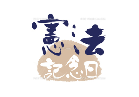 絵文字(憲法記念日)の素材 [FYI00466085]
