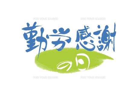 勤労感謝の日の絵文字の素材 [FYI00466086]