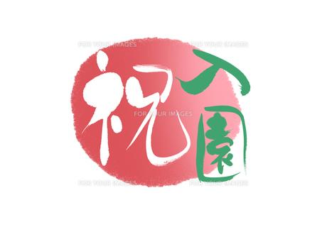 絵文字(祝・入園)の素材 [FYI00466087]
