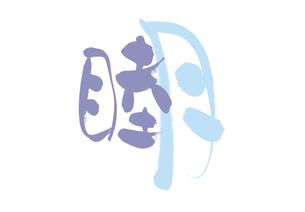 睦月(1月) 水色・紫 イラストの素材 [FYI00466090]