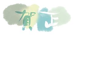 文字 賀正 CGの素材 [FYI00466091]