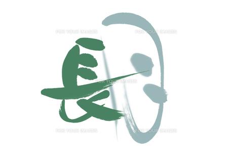 長月(9月) 緑色 イラストの素材 [FYI00466092]