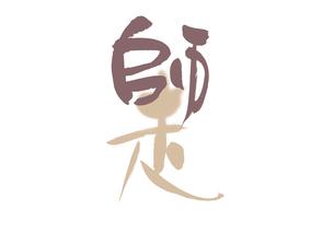 師走(12月) 茶色 イラストの素材 [FYI00466094]