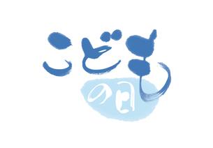 絵文字(こどもの日)の素材 [FYI00466095]