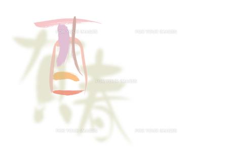 賀春と酉の文字の素材 [FYI00466098]