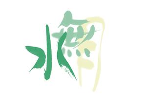 水無月(6月) 緑色 イラストの素材 [FYI00466099]