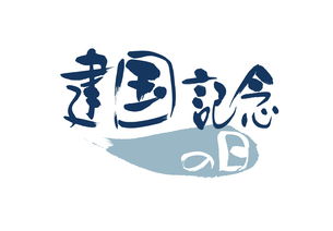 絵文字(建国記念日の日)の素材 [FYI00466100]