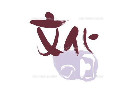絵文字(文化の日)の素材 [FYI00466106]