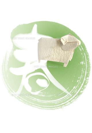 春の文字と羊の折り紙の素材 [FYI00466142]