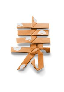 扇の模様が付いている寿の文字の折り紙の写真素材 [FYI00466163]