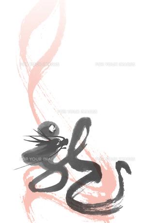草書体の文字で表した黒い龍の素材 [FYI00466164]