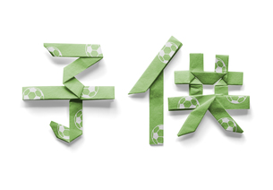 サッカーボールの模様が付いている子供の文字の折り紙の写真素材 [FYI00466167]