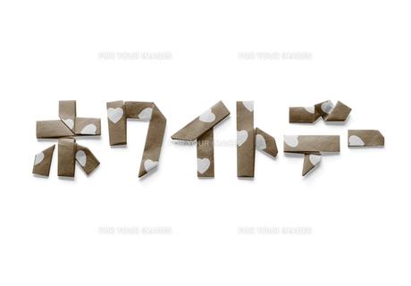 ハートの模様があるホワイトデーの文字の折り紙の素材 [FYI00466171]