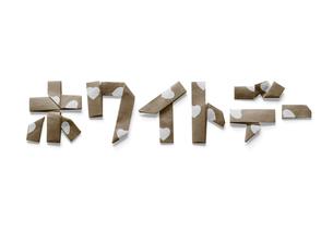 ハートの模様があるホワイトデーの文字の折り紙の写真素材 [FYI00466171]
