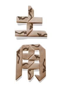 うなぎの模様がある土用の文字の折り紙の素材 [FYI00466173]