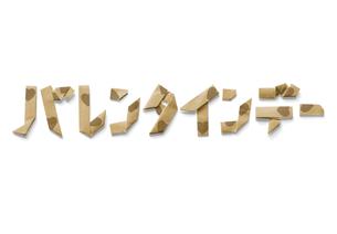 ハートの模様があるバレンタインデーの文字の折り紙の素材 [FYI00466176]